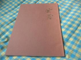 《釜 风炉百撰展图录》 内有价格表,某茶道具商名壶图录,值得收藏