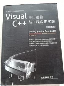 Visual C++串口通信与工程应用实践