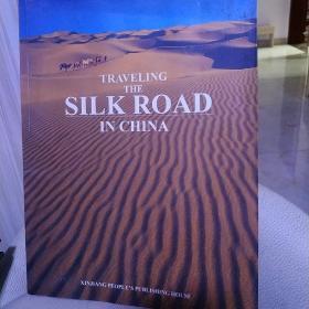 丝绸之路中国行:跨越亚欧文明的起点