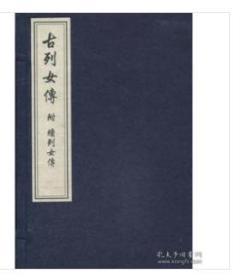 拍前咨询     古列女传附续列女传(一函四册)      9E24d