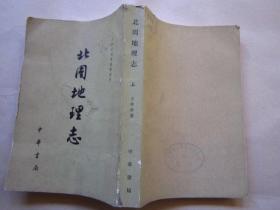 北周地理志  上   1980年1版1印   馆藏