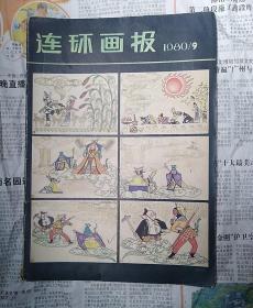 连环画报   1980.9