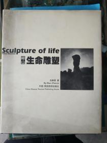 《峄山生命雕塑》 精装16开本,铁橱北1--4