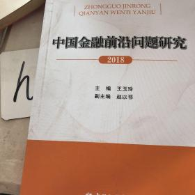 中国金融前沿问题出版社