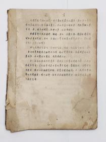 六十年代初老菜谱(苏州菜的基本资料汇编教材)线装油印本