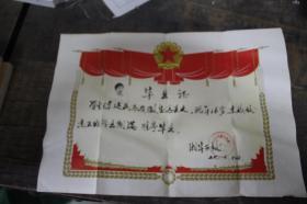奖状(1979.7)