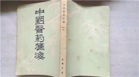 中国医药汇海 十六
