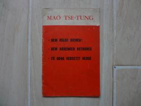 为人民服务 纪念白求恩 愚公移山(德文版)【书内有字迹和笔道、书内有水印】