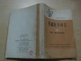 基础医学问答(1——10册)缺1、6册