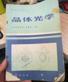晶体光学 (倪宏革的书,倪宏革 烟台鲁东大学土木工程学院院长、教授、博士。)
