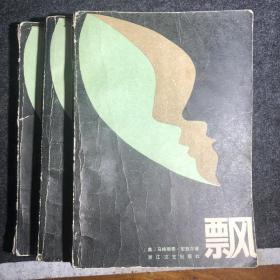 《飘》  玛格丽泰·密西尔  浙江文艺出版社 全三册 1985年版