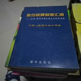 支付结算制度汇编中国人民银