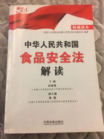 中华人民共和国食品安全法解读(权威读本)