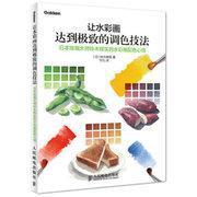 让水彩画达到极致的调色技法 日本绘画大师铃木辉实的水彩画配色心得    9787115328687