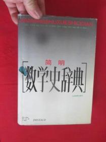 简明数学史辞典   (大32开,精装)