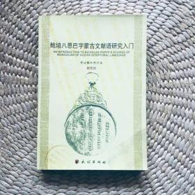 鲍培八思巴字蒙古语文献语研究入门