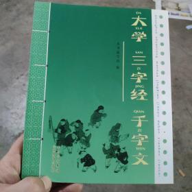 中华传统文化经典教育读本 校本教材  大学 三字经 千字文