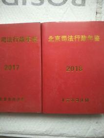 北京司法行政年鉴 2017、2018年(2本合售)
