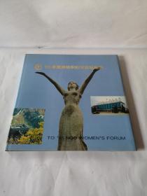 95非政府组织妇女论坛纪念    联合国第四次世界妇女大会纪念邮票  全一册