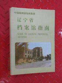 辽宁省档案馆指南     硬精装