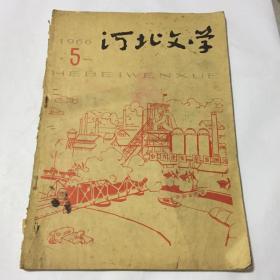 河北文学 1966年5月号 总第六十期