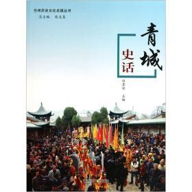 兰州历史文化名镇丛书:青城史话