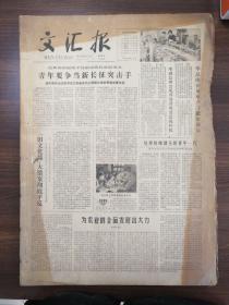 (原版老报纸品相如图)文汇报  1979年3月1日——3月31日  合售