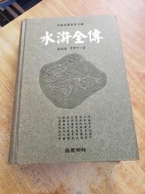 古典名著普及文库:水浒全传(近全新)
