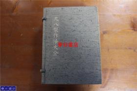 《尺八制作法大全》 2册全 オーナー堂 带盒套 品好 日本直发包邮