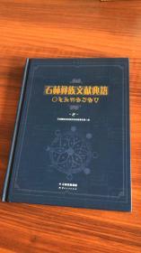 石林彝族文献典籍.第二卷