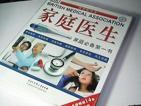 DK英国医学会·家庭医生(家庭必备第一书 全球畅销14年 最新版(8开硬精装 未开封)