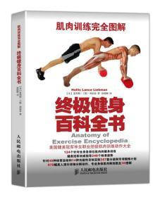 肌肉训练完全图解 终极健身百科全书 肌肉健美训练图解 有效的练肌肉教程方法 体能训练 健身肌肉锻炼 修身 塑体 型男训练教程    9787115375438