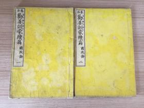 1874年和刻《泰西劝善训蒙续篇 国政论》二册,日本幕末翻译西方道德修身教科书,政治法律相关内容