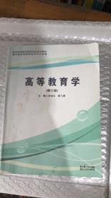 高等教育学 修订版  冷余生  9787216045421  湖北人民出版社