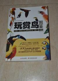 玩赏鸟图鉴(权威典藏版)