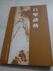 签名本:百圣谈艺(作者俞百圣签赠卜元)