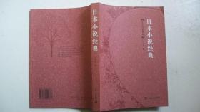 2006年上海文艺出版社出版发行《日本小说经典》(译著编选)一版一印