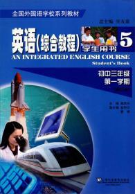 全国外国语学校系列教材:英语(综合教程 学生用书 初中三年级 第一学期 修订本)