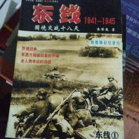 东线 1941-1945 国境交战十八天 1【65号