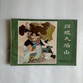 连环画……归顺九焰山(薛刚反唐之13)