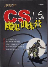 游戏世界---CS1.6版魔鬼训练营(无光盘)