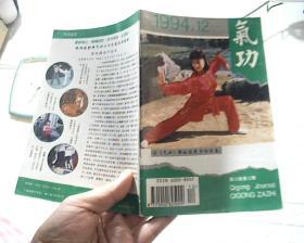 气功杂志(双月刊)1994年第15卷 第2.4--12期