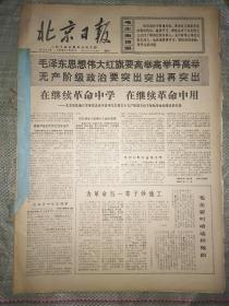 北京日报(合订本)(1970年1月份)【货号098】