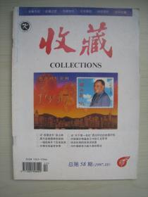 收藏1997年10月