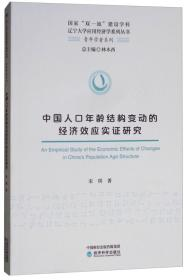 中国人口年龄结构变动的经济效应实证研究