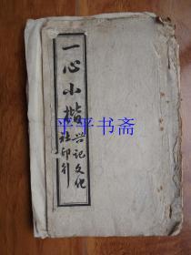 一心小楷(兴记文化社印刻)小16开 拓印
