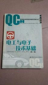 电工与电子技术基础(第二版)/全国中等职业技术学校汽车类专业教材