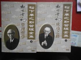 《松下幸之助管理全集》(第二卷成功之路、第二卷 人生智慧、第三卷管理哲学)三本合售【品相好】