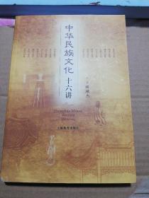 中华民族文化十六讲