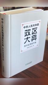 中华人民共和国政区大典.贵州省清镇市卷